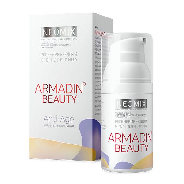 Армадин бьюти регенерирующий крем для лица для всех типов кожи, 30 мл