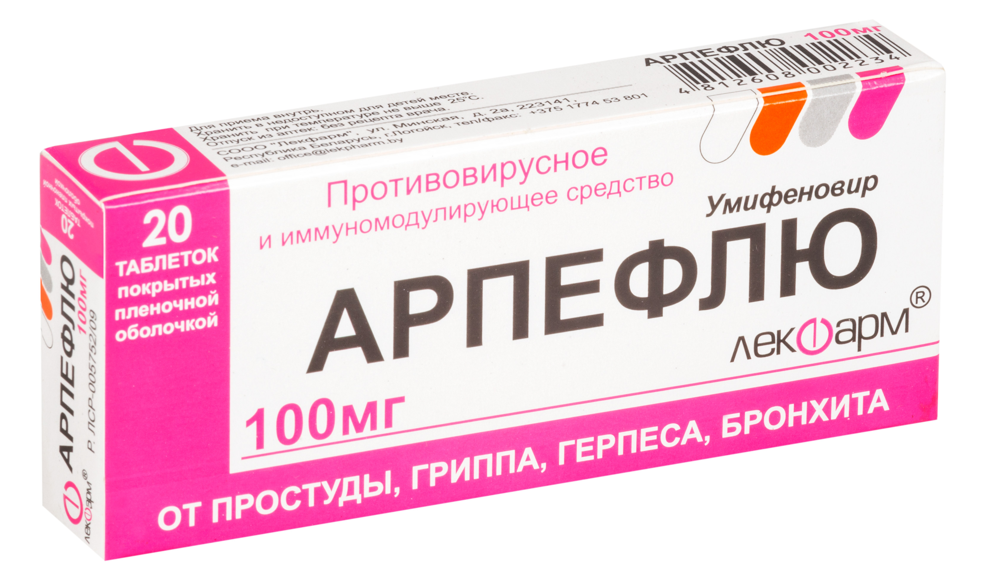 Арпефлю таб. п.п.о. 100мг n20