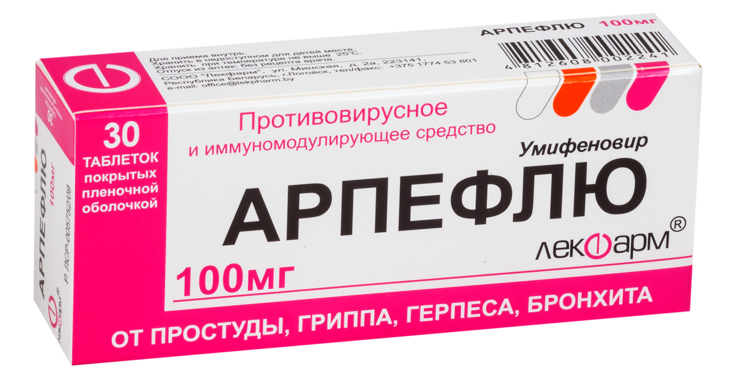 Арпефлю таб. п.п.о. 100мг n30