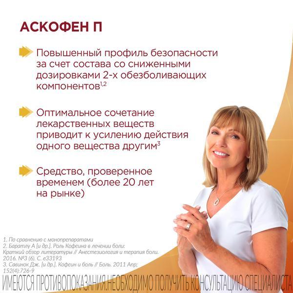 Аскофен-п таб. n10