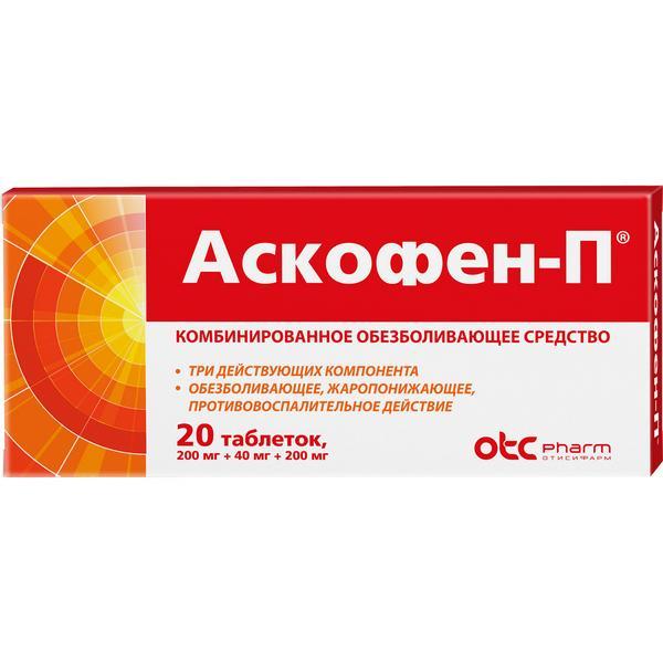Аскофен-п таб. n20