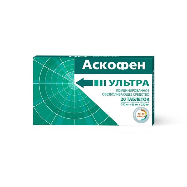 Аскофен ультра таб. п/о плен. 250мг+65мг+250мг №20
