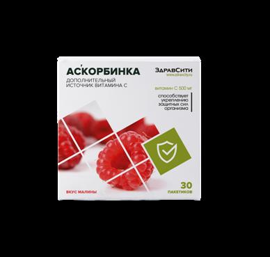 Аскорбинка со вкусом малины пор. 500 мг №30