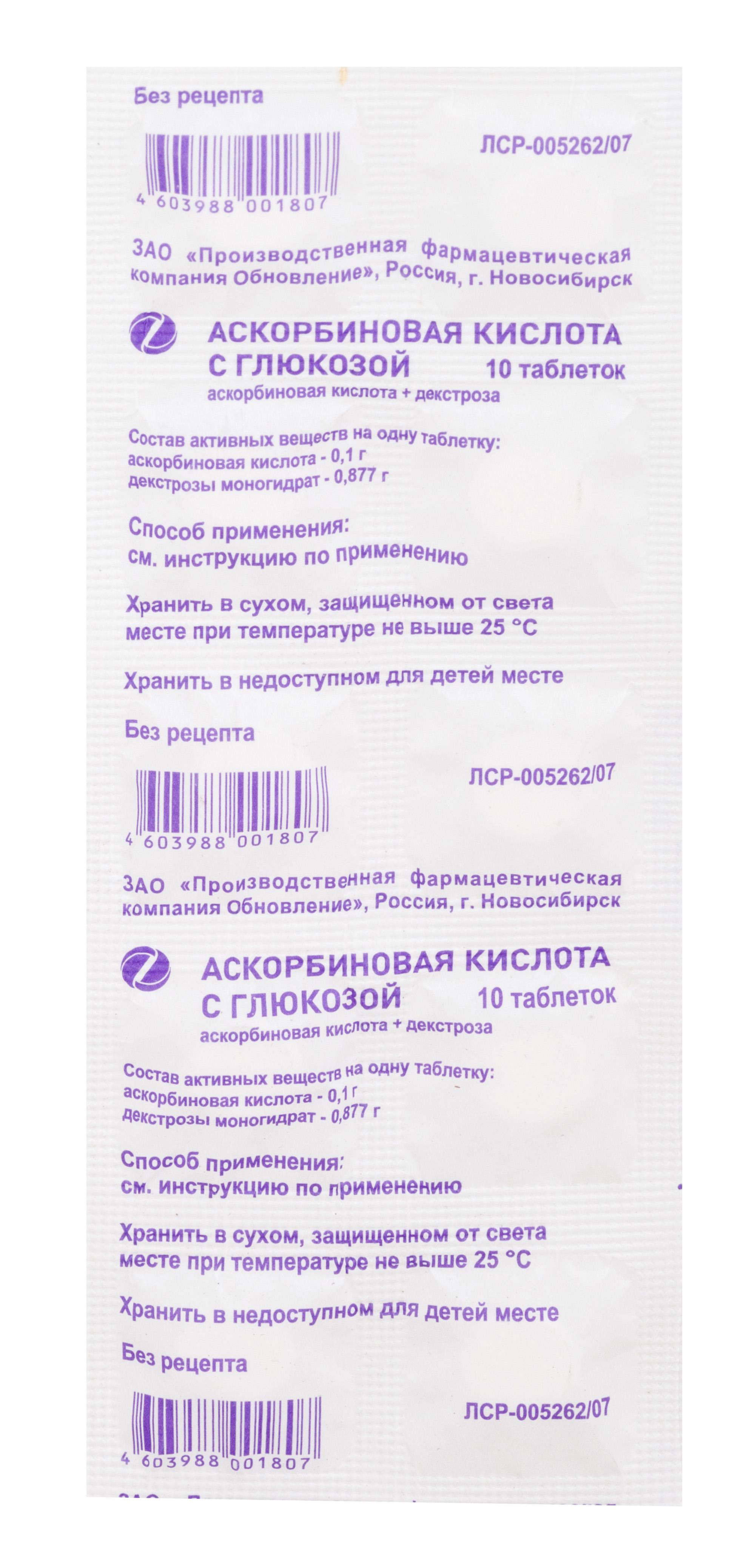Аскорбиновая к-та с глюкозой таб. 100мг n10