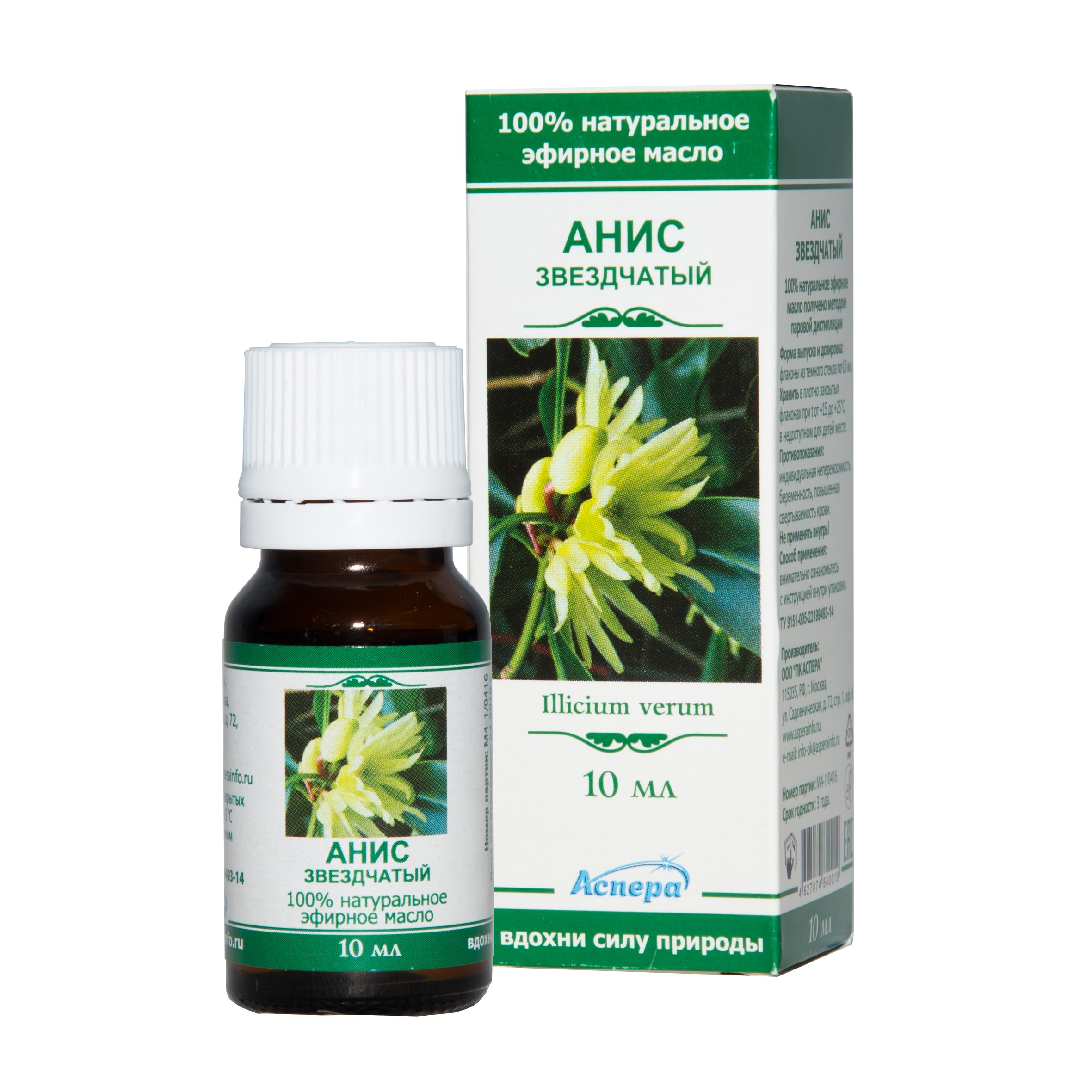 Аспера масло аниса звездчатого эфирное фл. 10мл