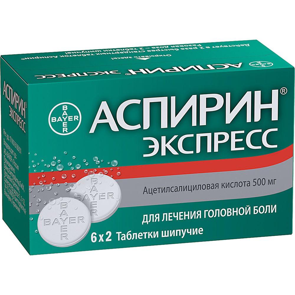 Аспирин Экспресс табл. шип. 500 мг №12