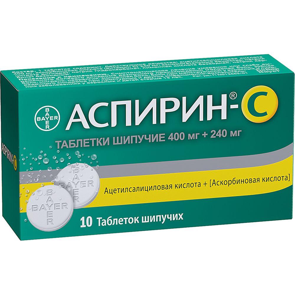Аспирин-С табл. шип. №10