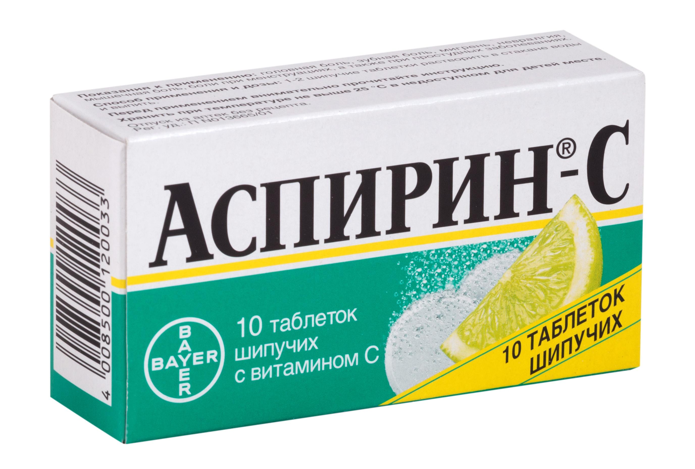 Аспирин с таб. шип. n10