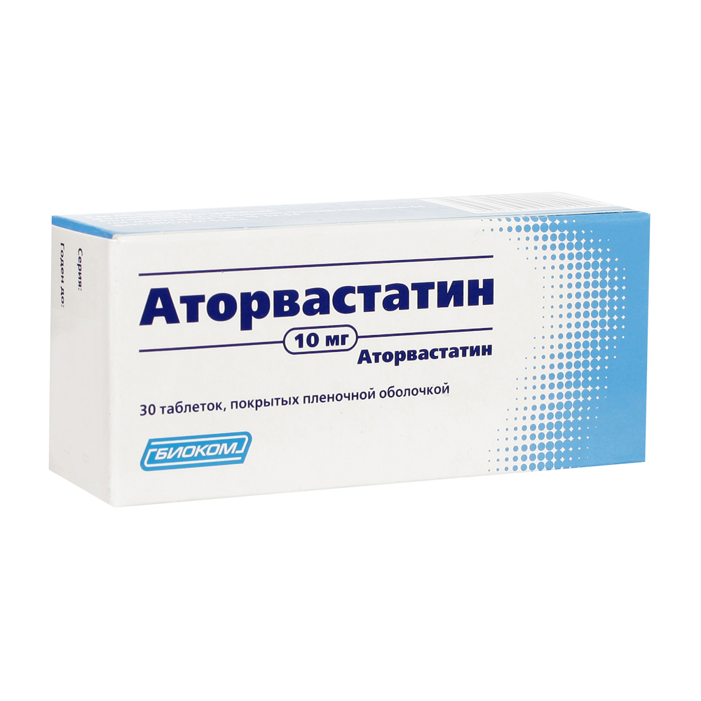 Аторвастатин таб. п/о плен 10мг №30
