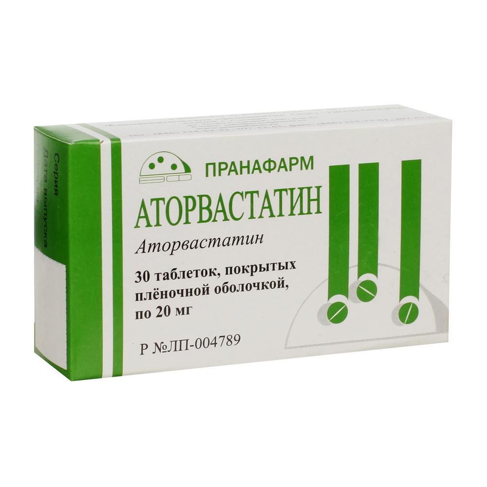 Аторвастатин таб. п/о плен. 20 мг №30