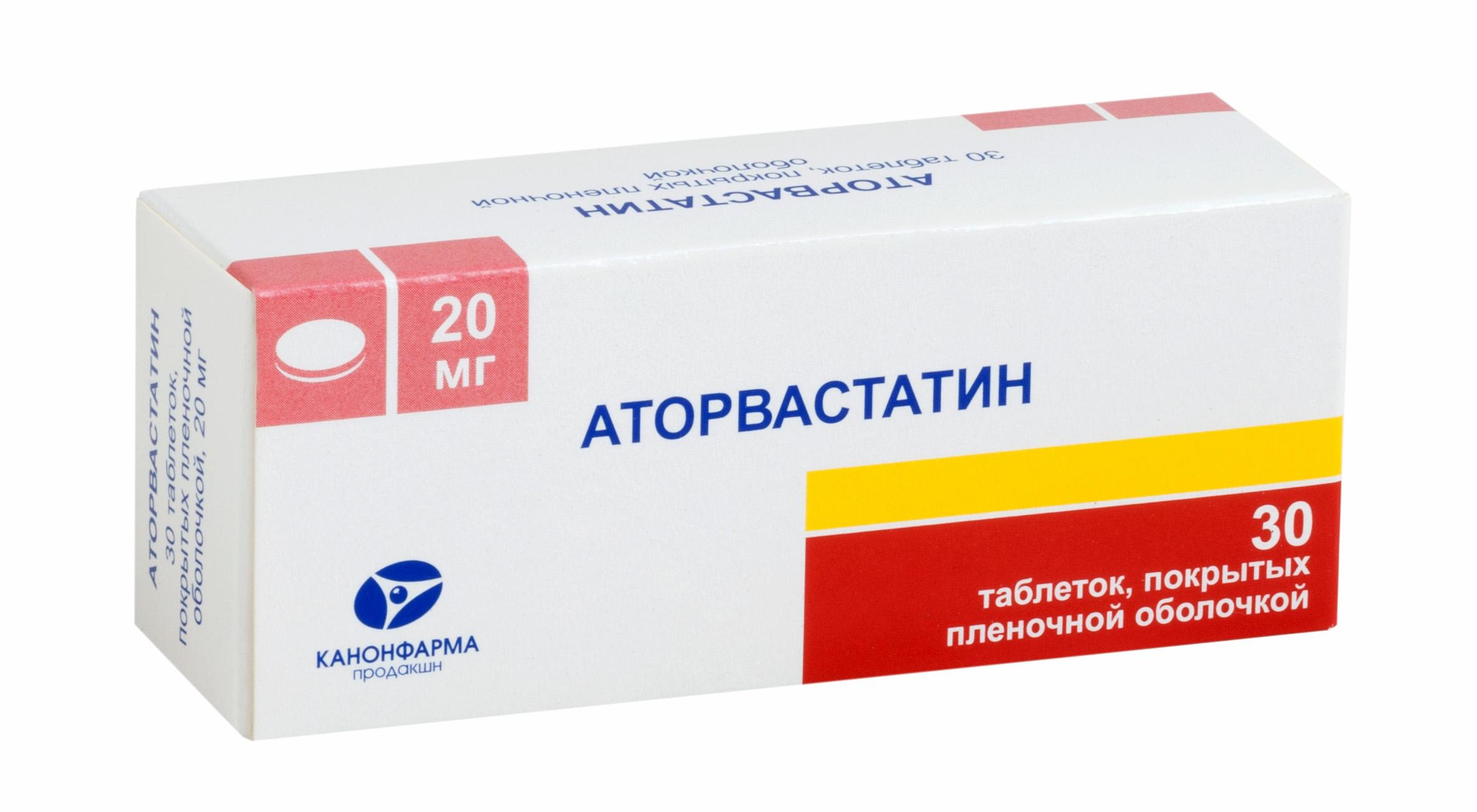 Аторвастатин таб. п/о плен 20мг №30