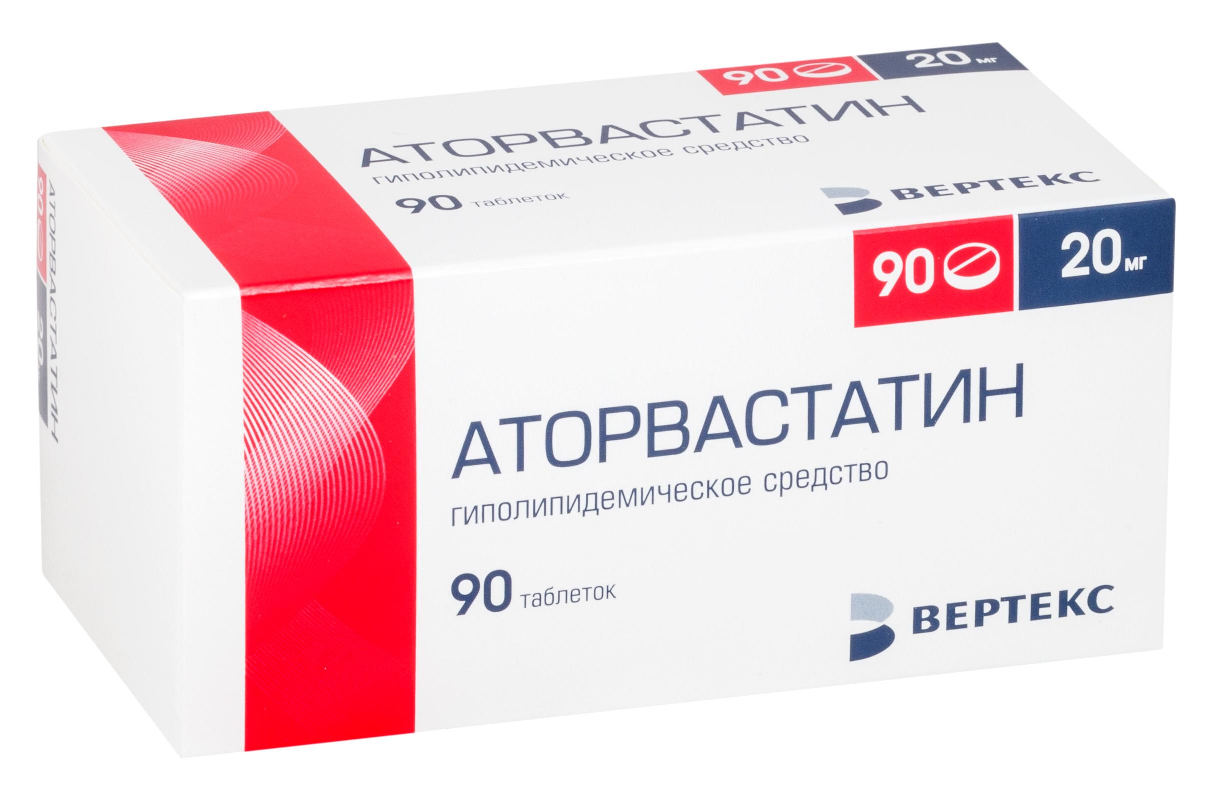 Аторвастатин таб. п/о плён. 20 мг №90