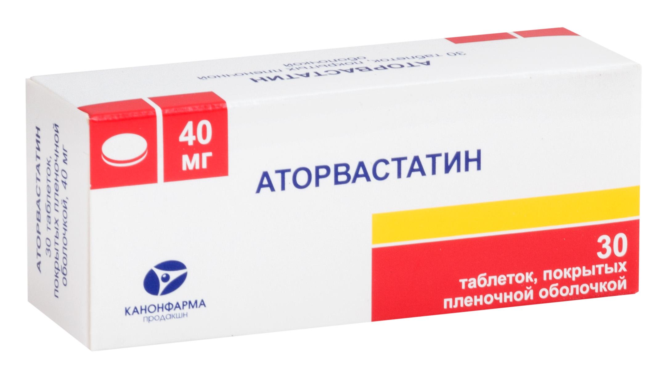 Аторвастатин таблетки п.п.о. 40мг №30 Канонфарма