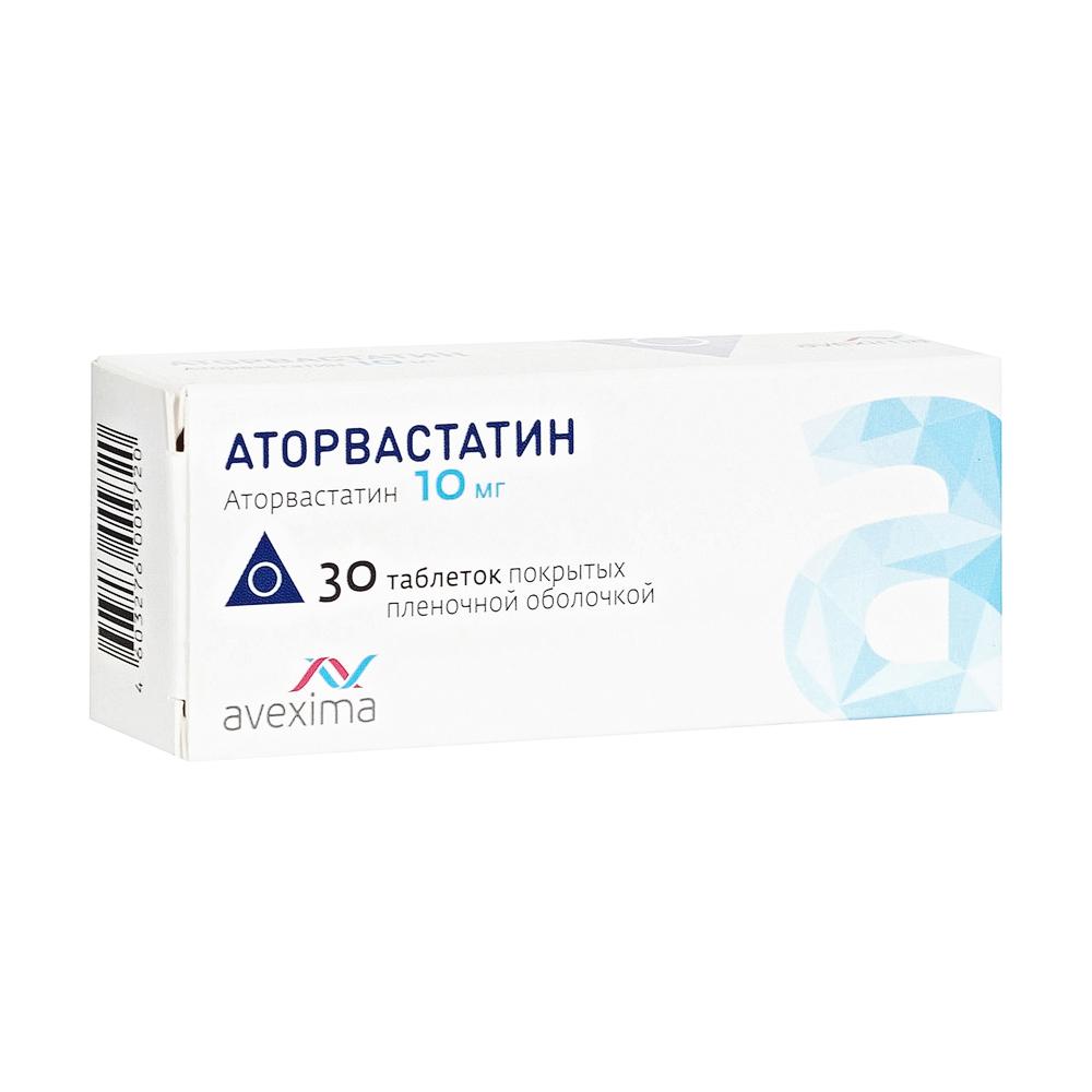 Аторвастатин таблетки п.о. 10 мг №30