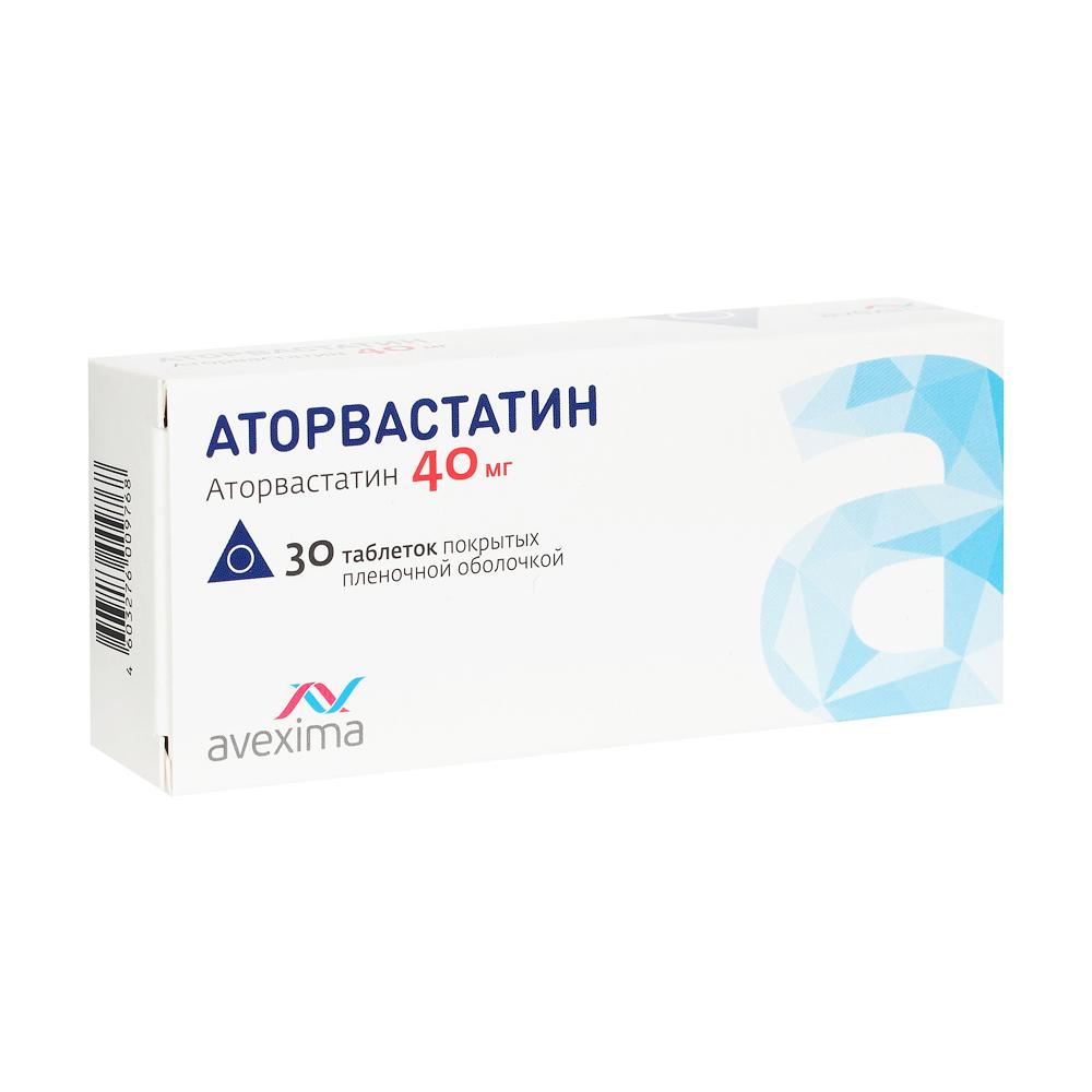 Аторвастатин таблетки п/о плен. 40мг №30 Ирбитский ХФЗ