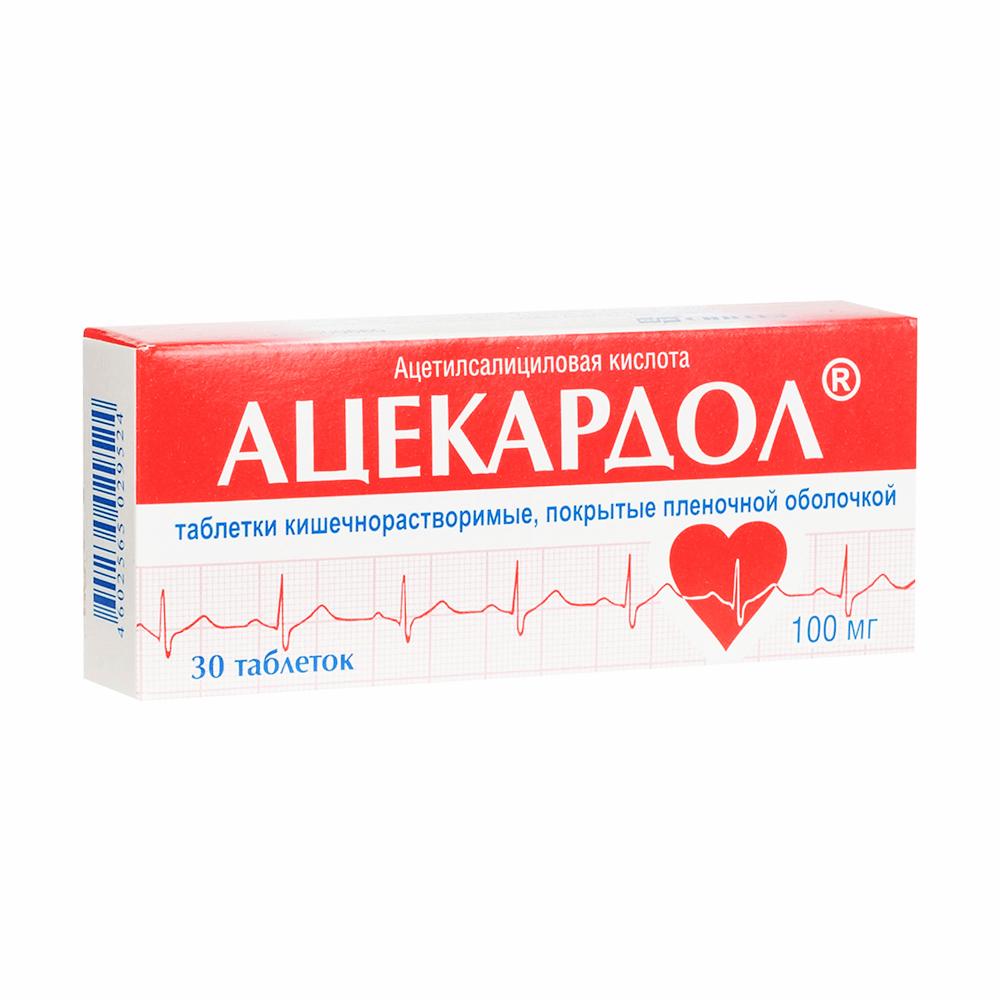 Ацекардол табл. п.п.о. кишечнораствор. 100 мг №30