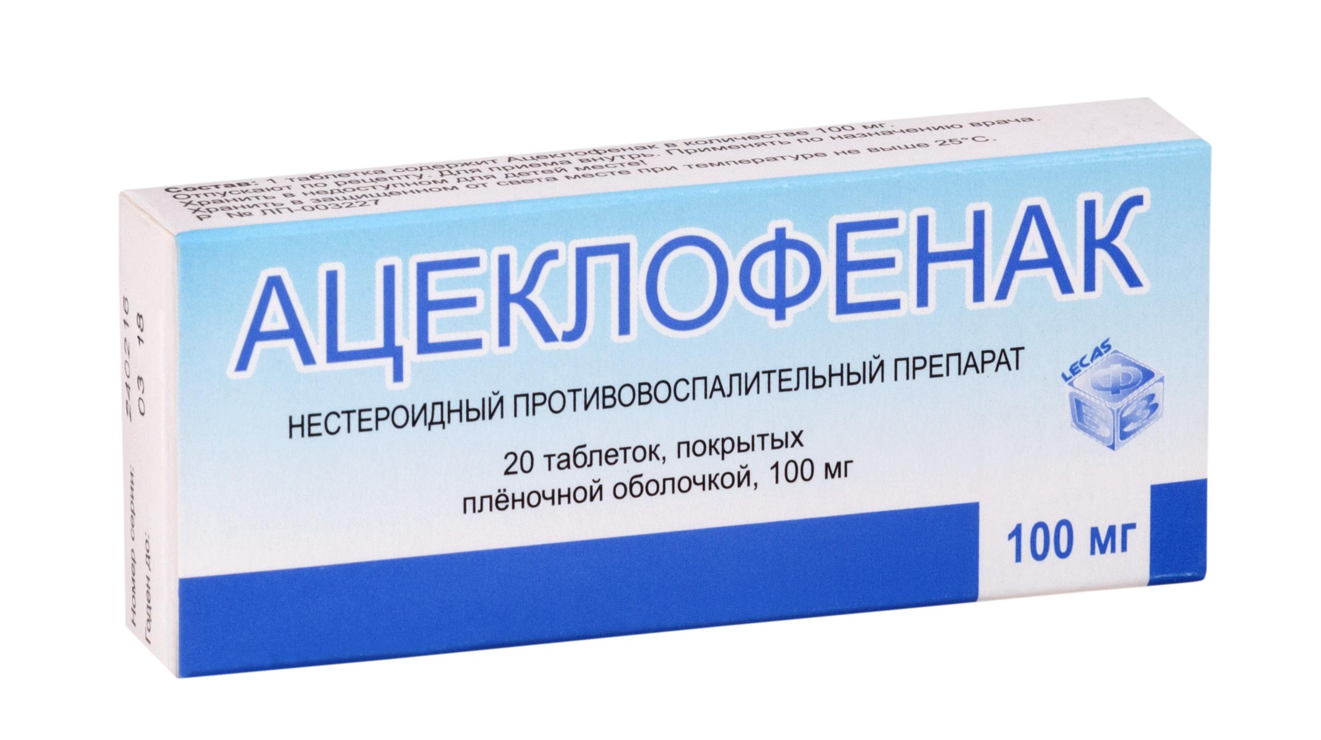 Ацеклофенак таблетки п.п.о. 100мг №20 Березовский завод