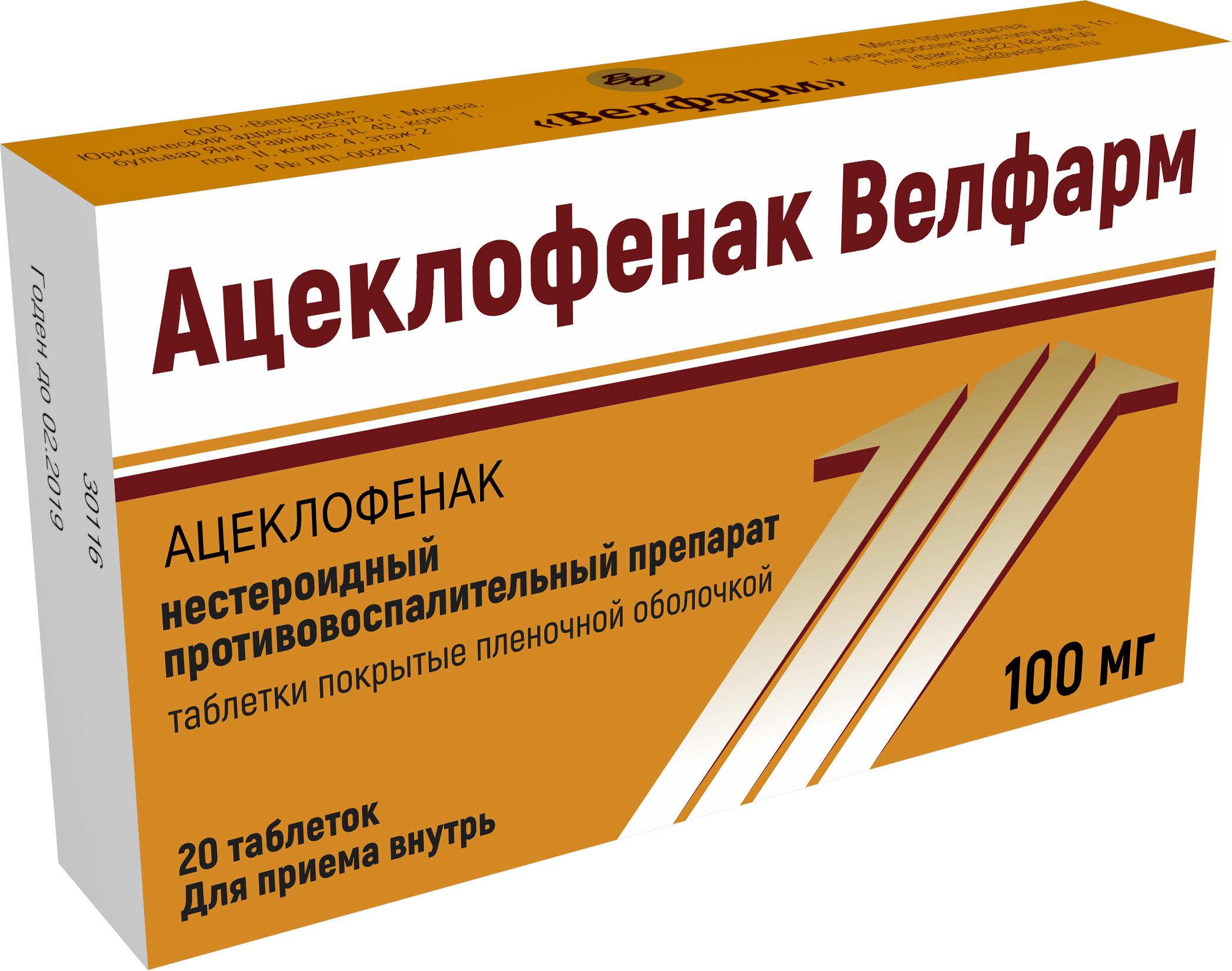 Ацеклофенак таблетки п.п.о. 100мг №20 Велфарм