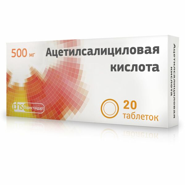 Ацетилсалициловая кислота табл. 500 мг №20