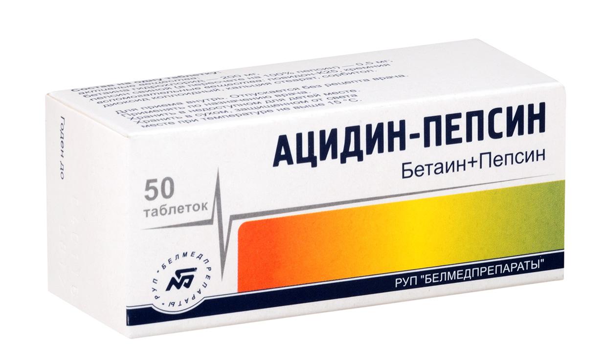 Ацидин-пепсин таб. n50