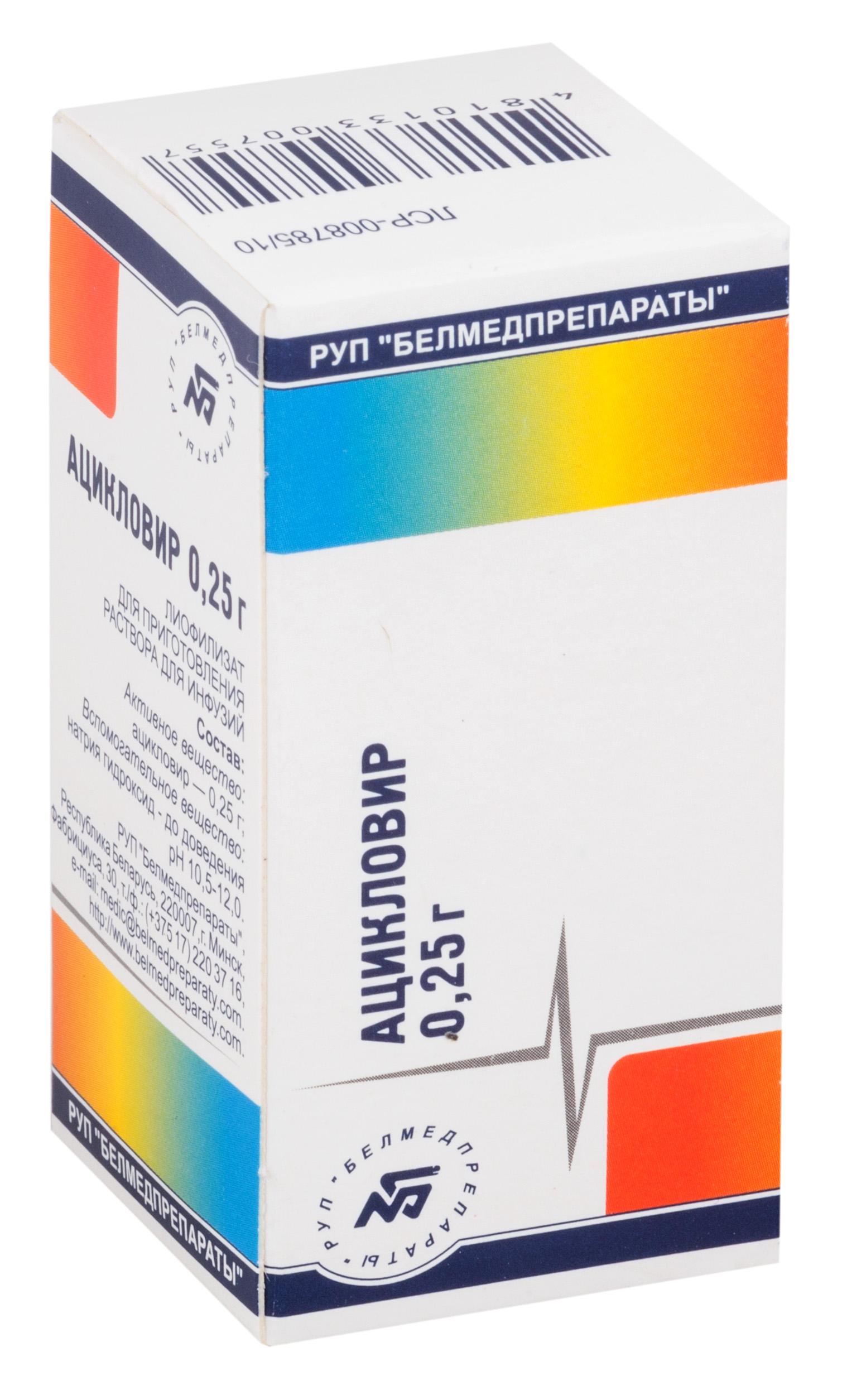 Ацикловир лиоф. д/приг. р-ра для инф. 0,25г фл. №1