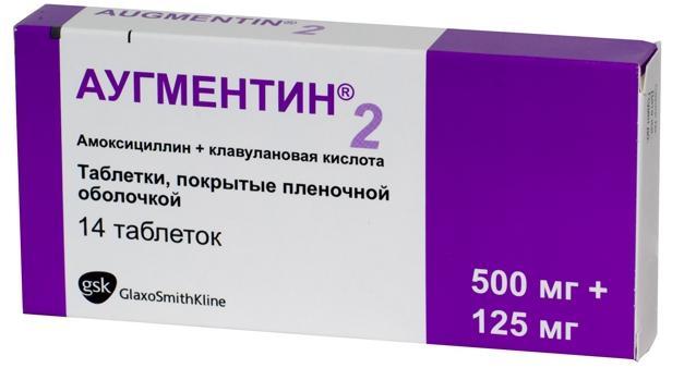 Аугментин табл. п.п.о. 500 мг + 125 мг №14
