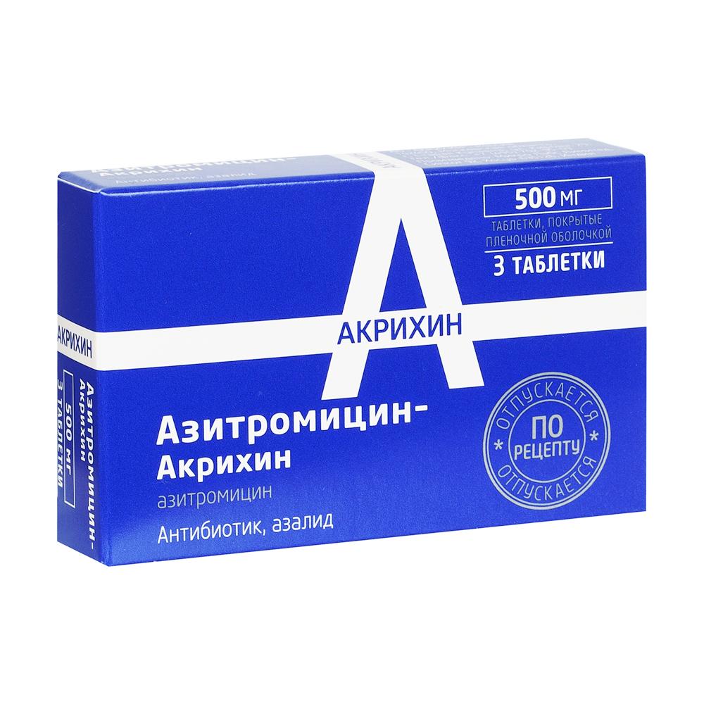 Азитромицин-акрихин таб. п/о плен. 500мг №3