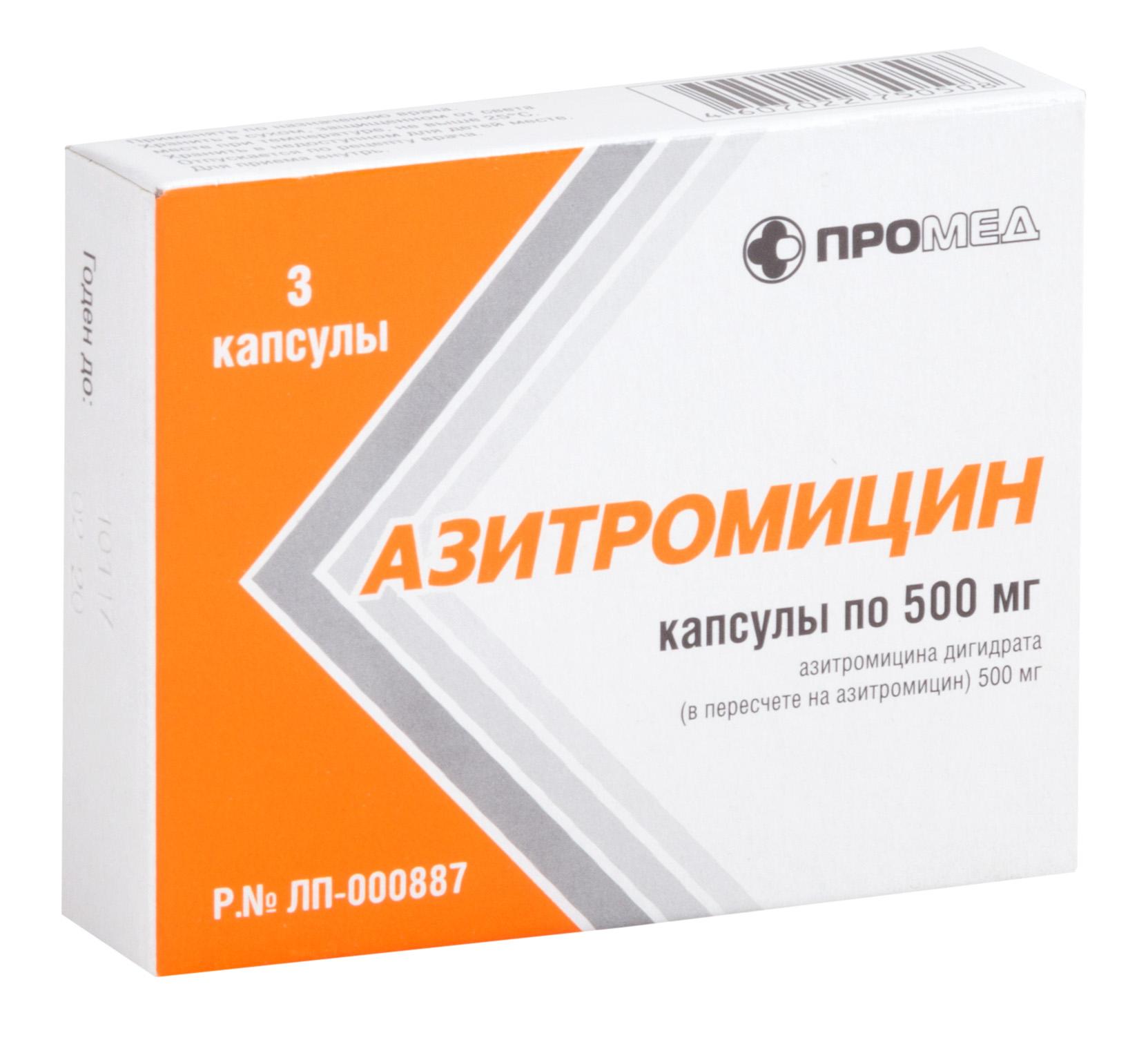 Азитромицин капс. 500мг n3