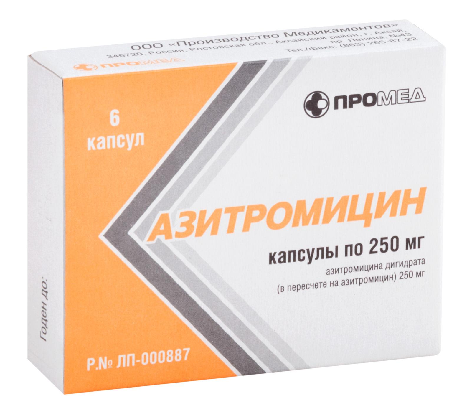 Азитромицин капсулы 250мг №6 Промед