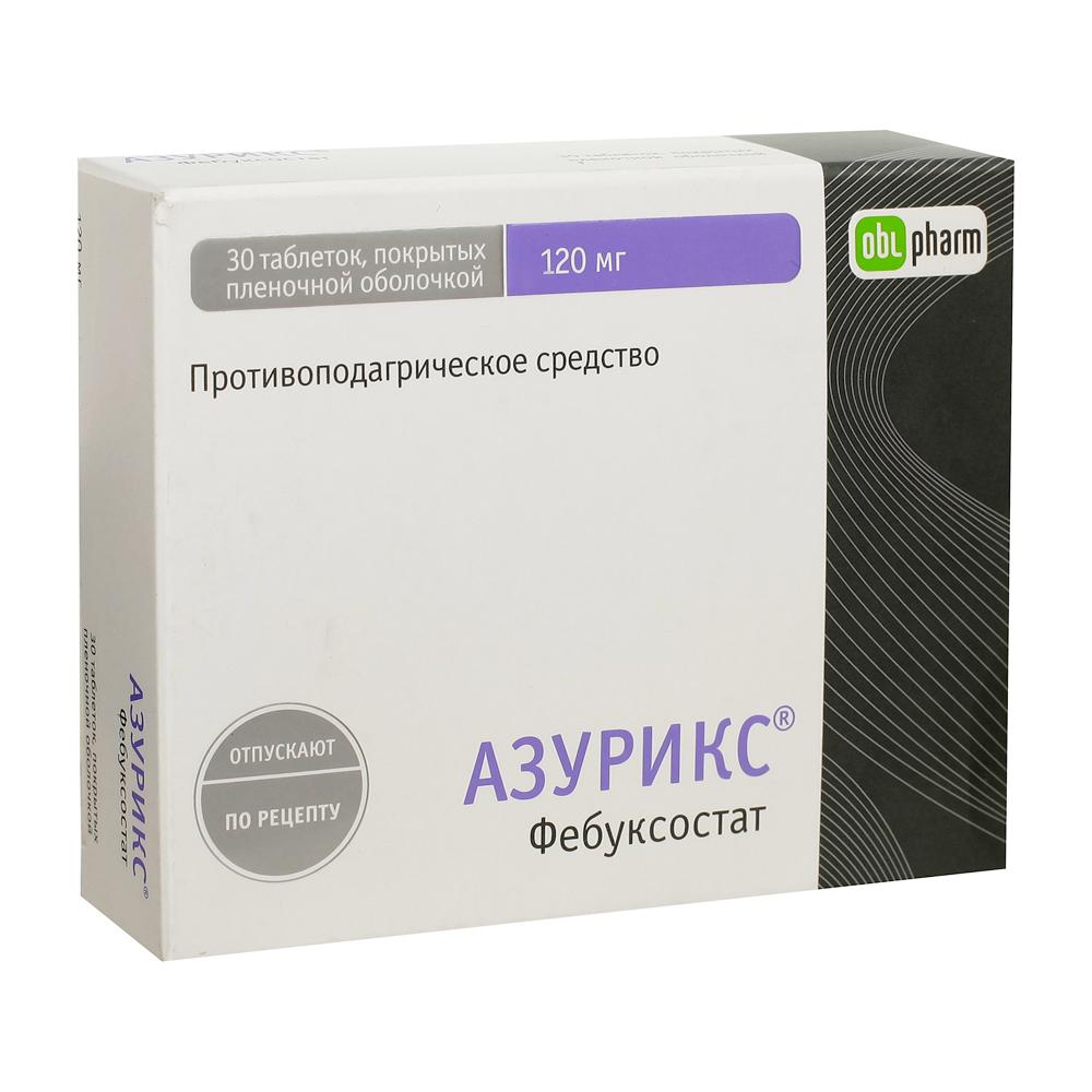 Азурикс таб. п/о плен. 120мг №30