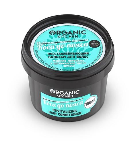 Бальзам Organic Kitchen (Органик китчен) для волос восстанавливающий Поврежжденные волоса. Коса до пояса 100 мл
