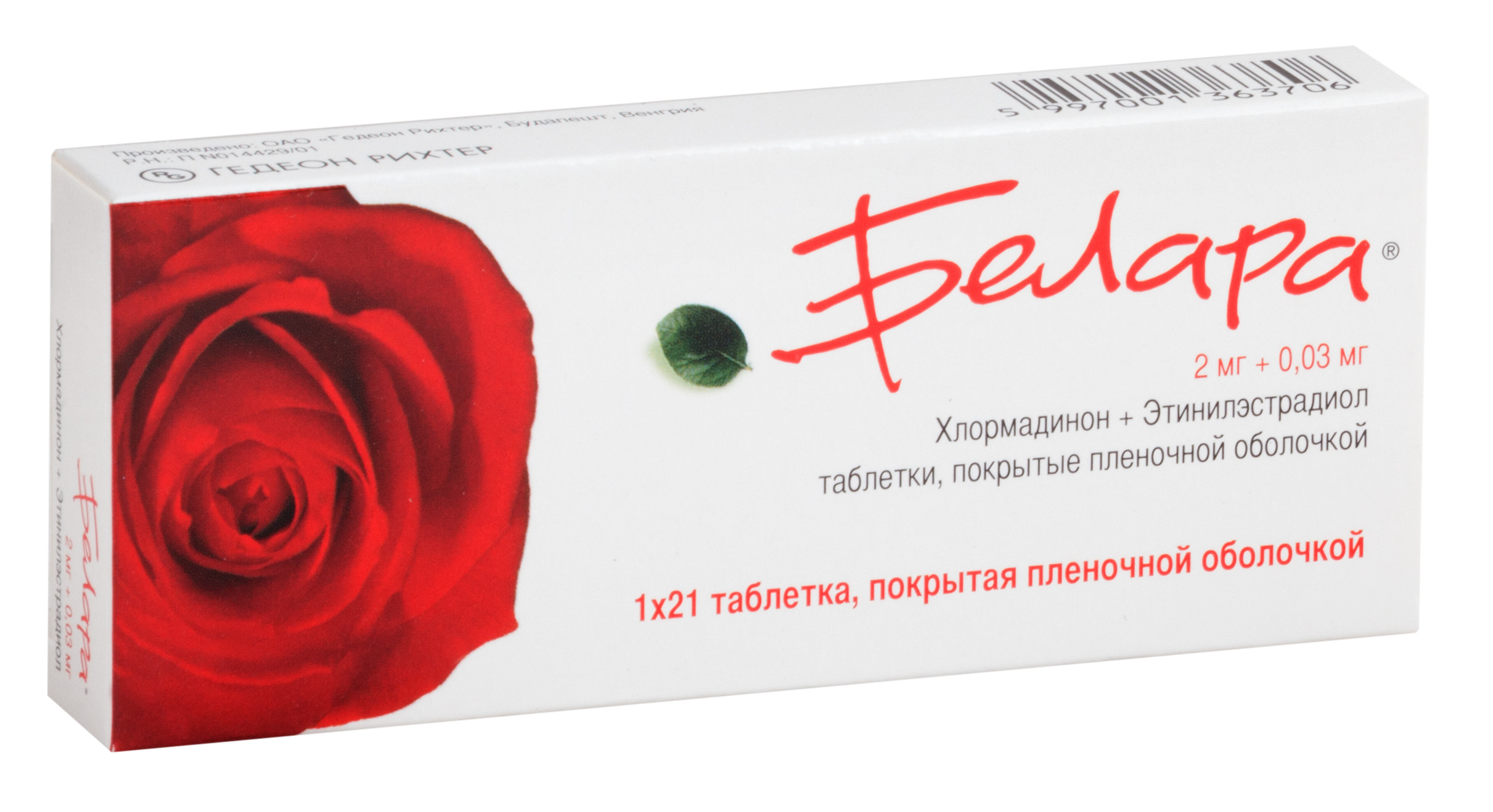 Белара табл. п.п.о. 2 мг + 0,03 мг №21