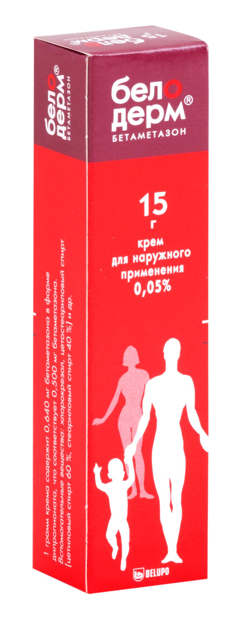 Белодерм крем 0,05% 15г