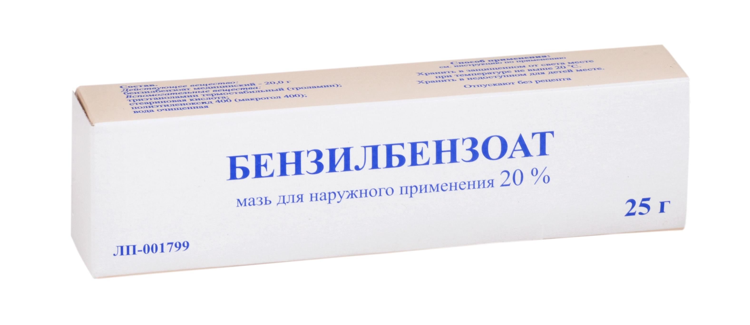 Бензилбензоат мазь 20% 25г