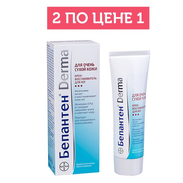 Бепантен Derma крем-восстановитель для ног туба 100 мл