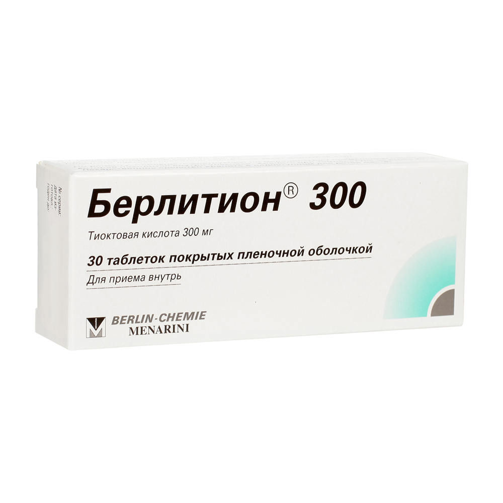 Берлитион 300 таб. п/о плен. 300мг №30