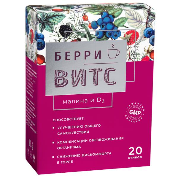 Берривитс. малина и д3 пор. д/приг. р-р д/вн.приема стик 5г №20 (бад)