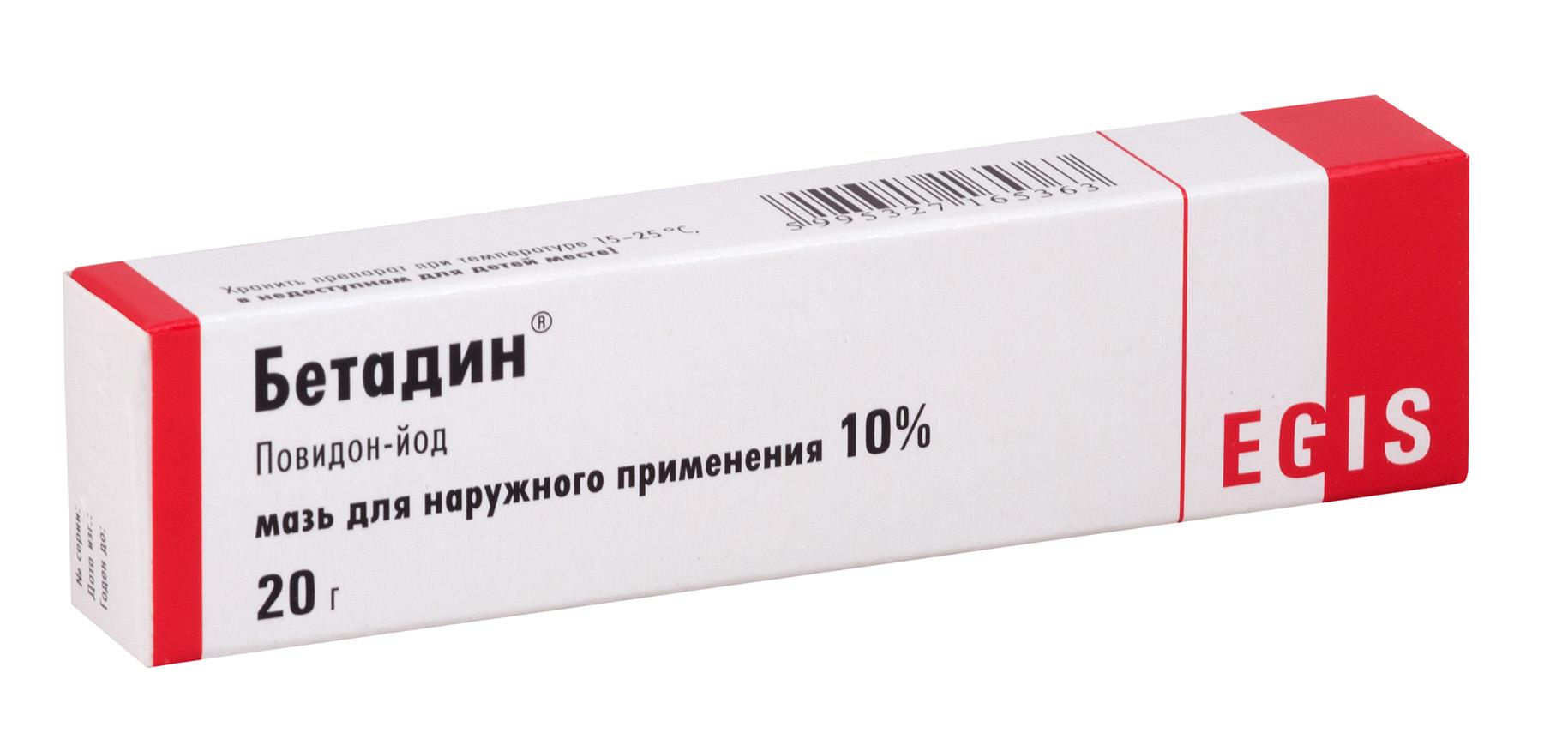 Бетадин мазь 10% 20г