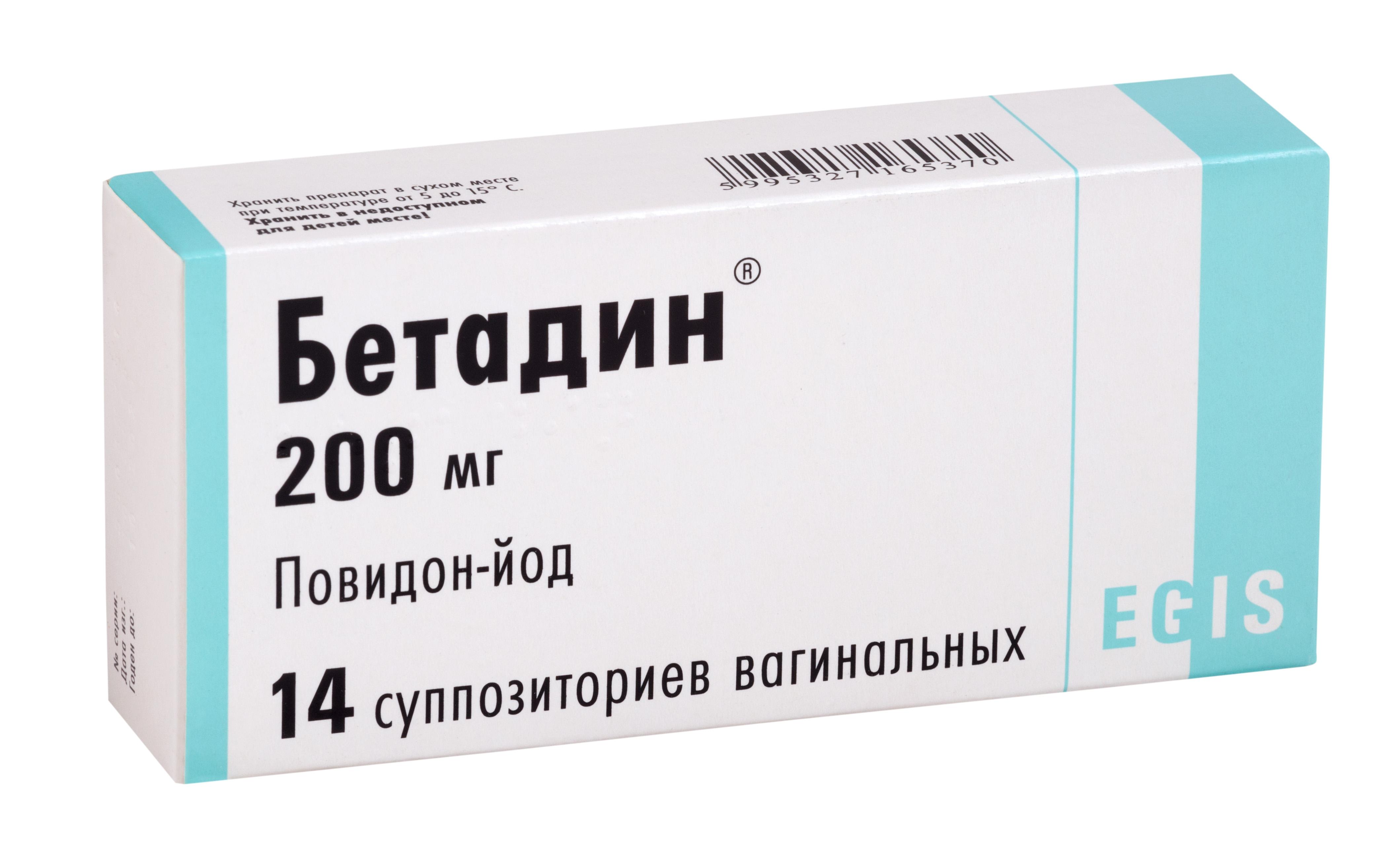 Бетадин супп. ваг. 200мг n14