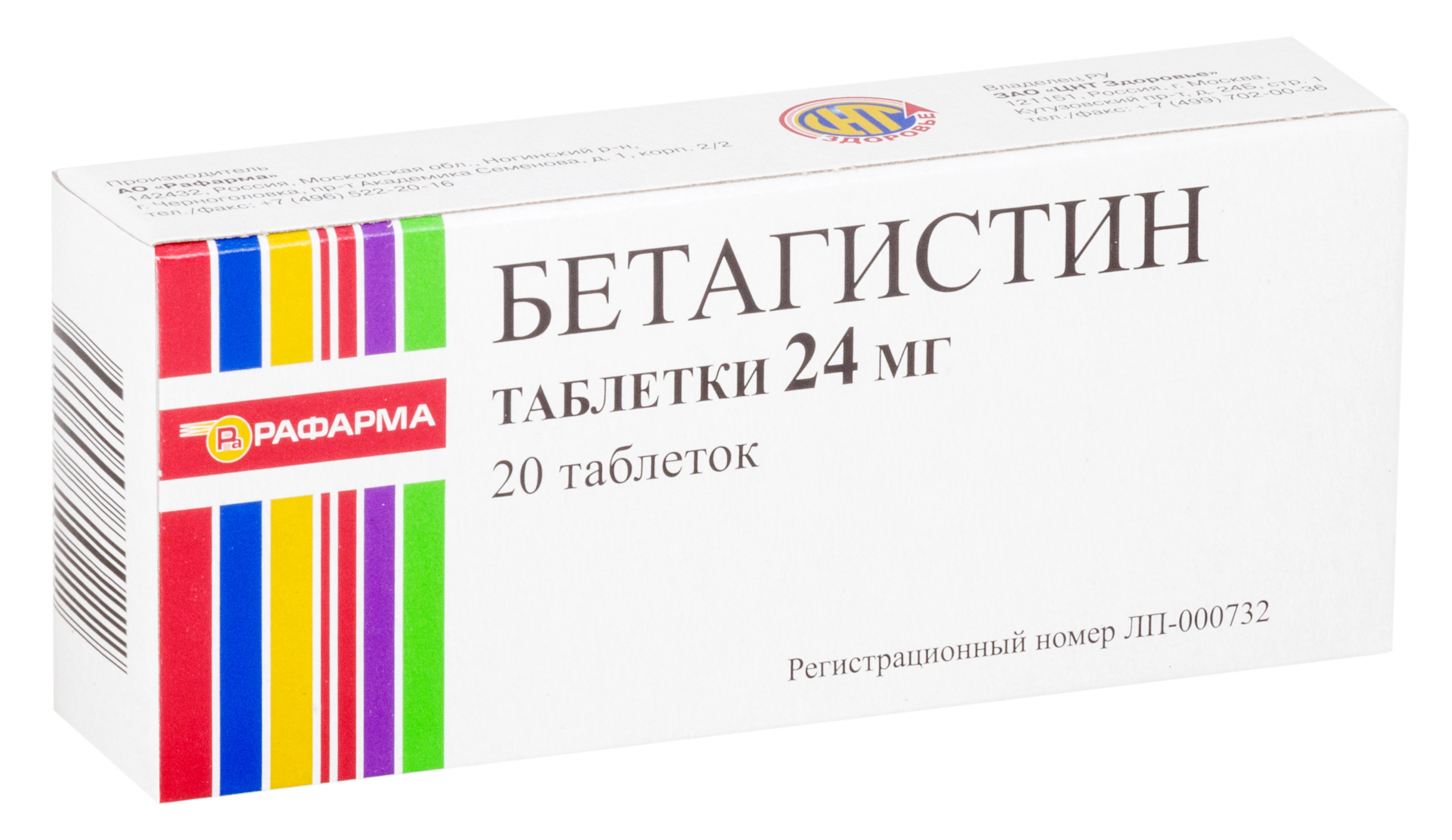 Бетагистин таб 24мг №20