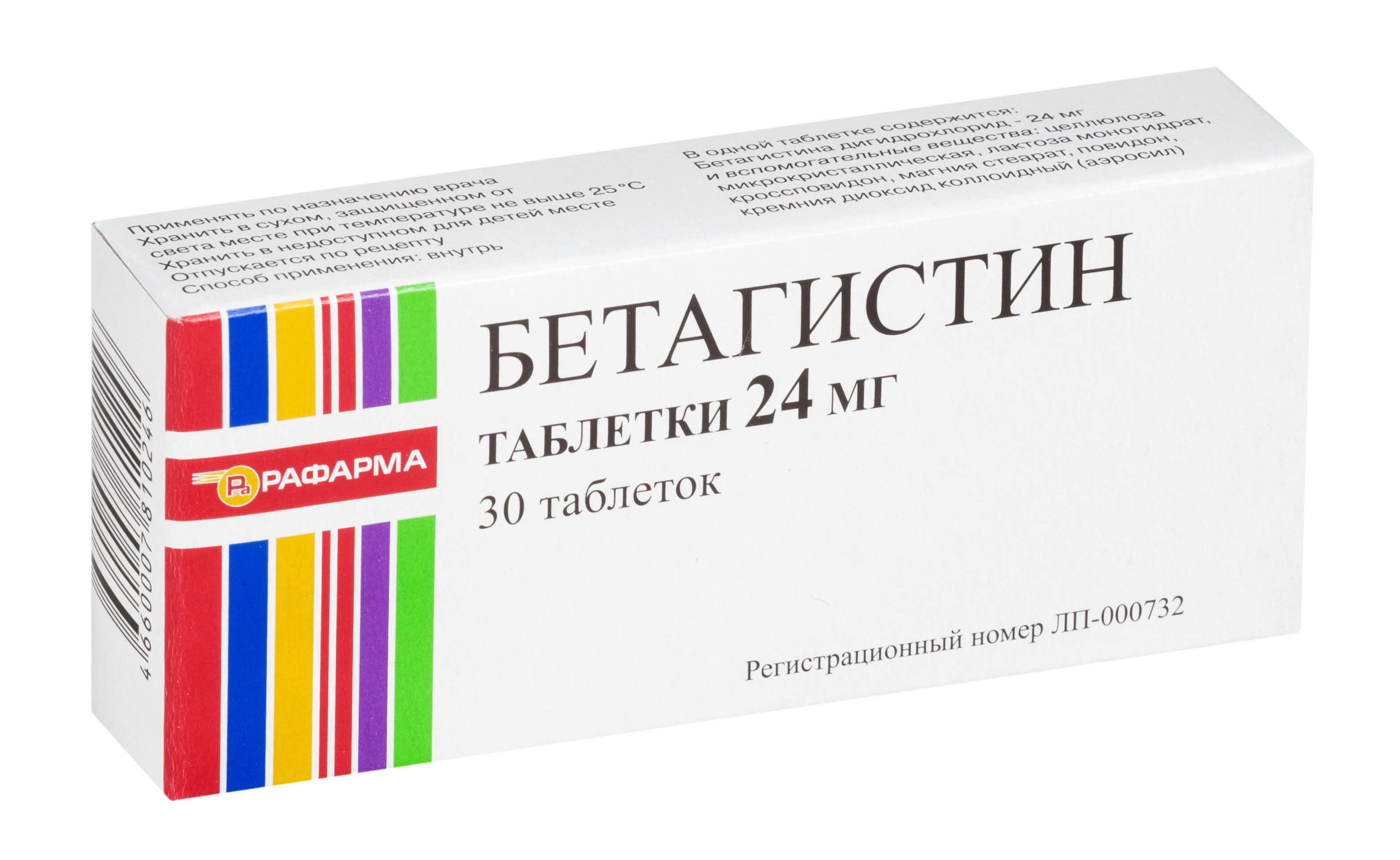 Бетагистин таб. 24мг №30