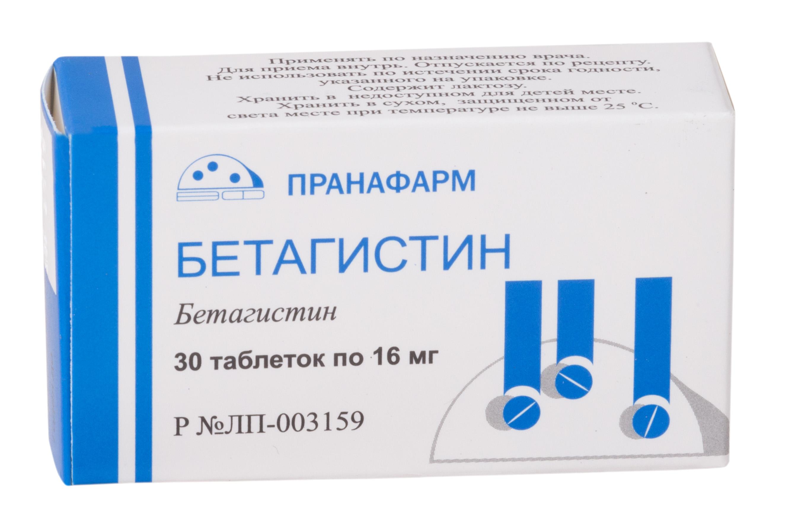 Бетагистин таблетки 16мг №30 Пранафарм