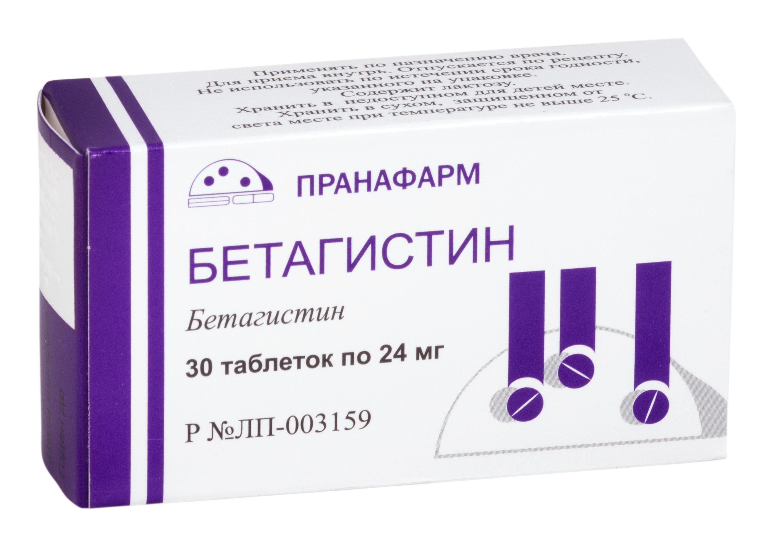 Бетагистин таблетки 24мг №30 Пранафарм