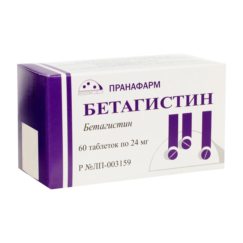 Бетагистин таблетки 24мг №60 Пранафарм