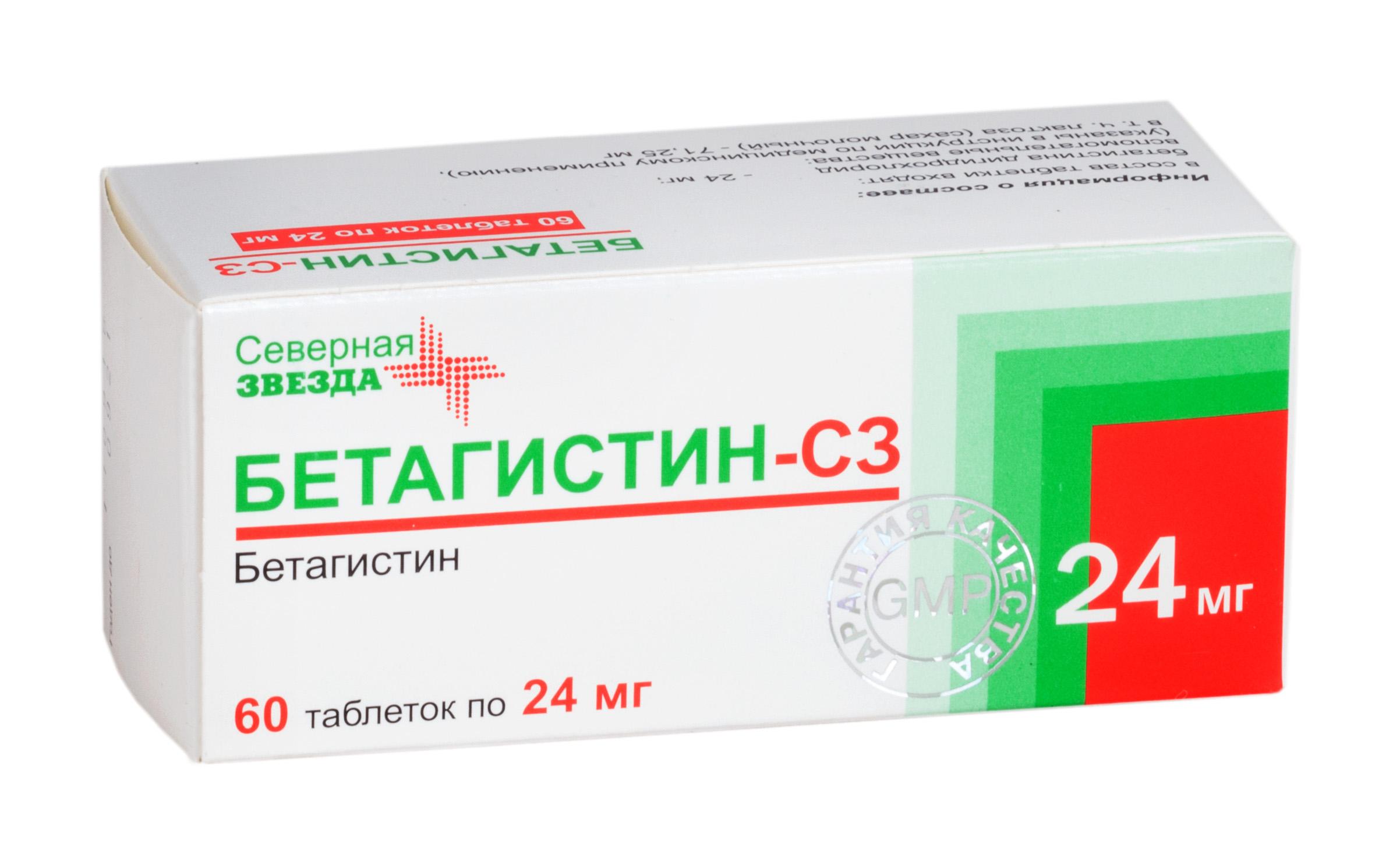 Бетагистин таблетки 24мг №60 Северная звезда