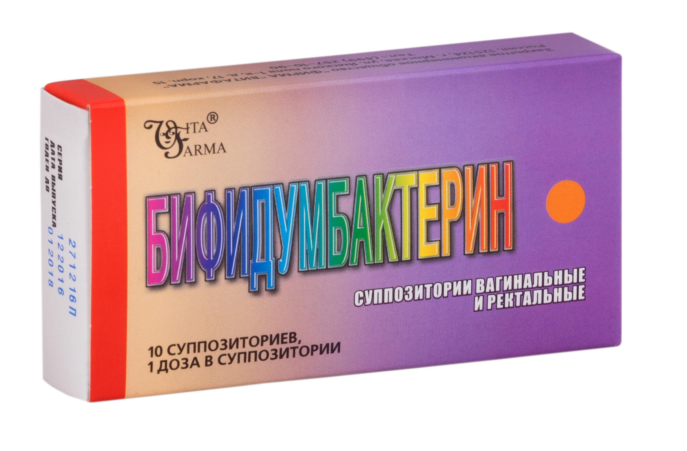 Бифидумбактерин супп. ваг/рект 1доза n10