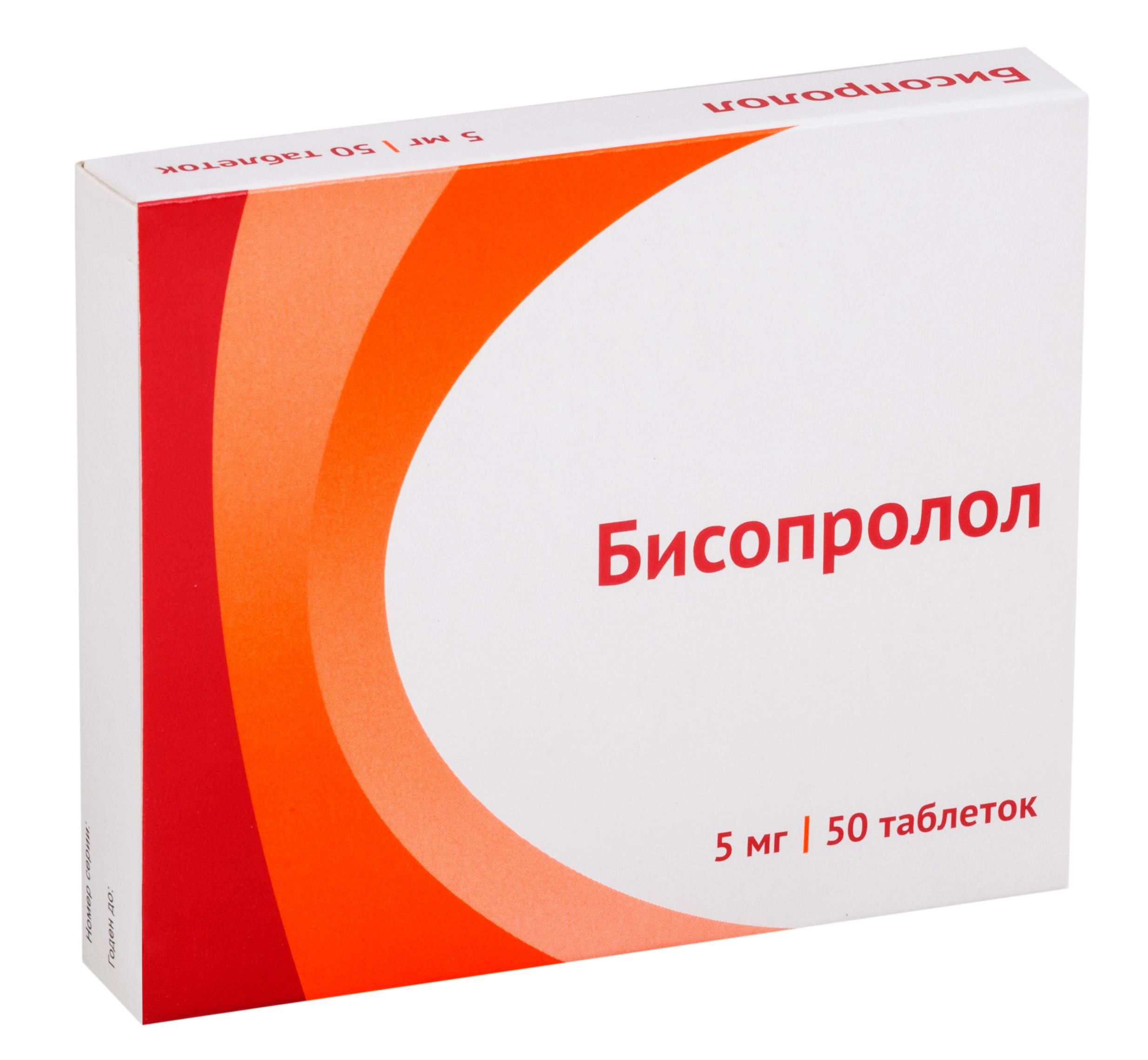 Бисопролол таблетки п/о плен. 5мг №50 Озон