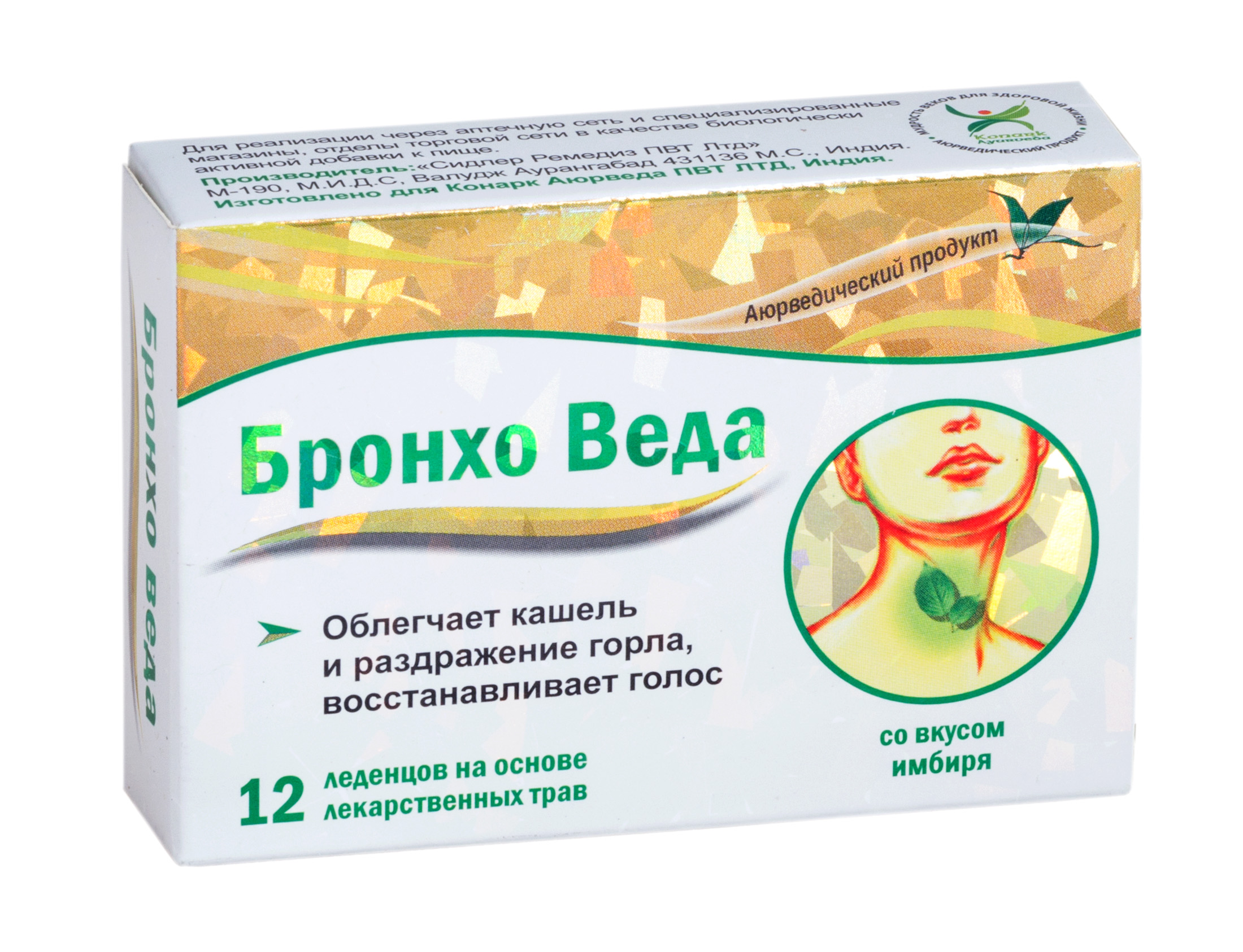 Бронхо веда леденцы травяные №12 (со вкусом имбиря)