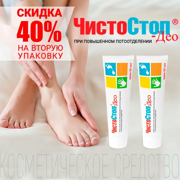 Чистостоп део крем д/рук и ног при повышенном потоотделении 50мл