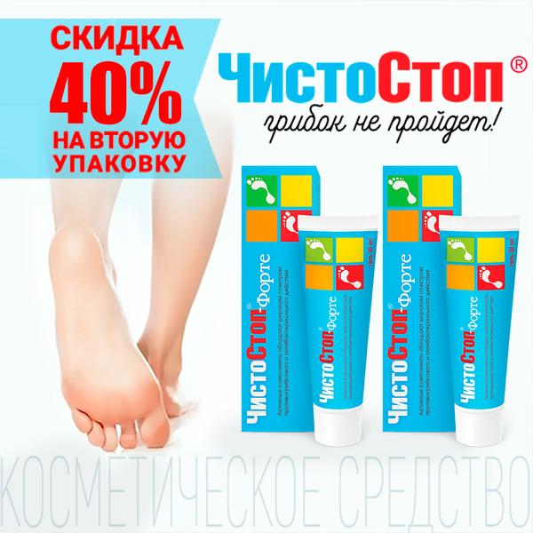 Чистостоп-форте гель д/ног противогрибковый 30мл